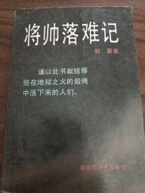 徐向前、王树声等十几位元帅将军特殊岁月的故事《将帅落难记》