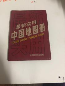 最新使用中国地图册