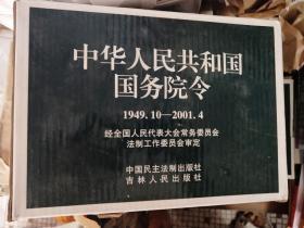 中华人民共和国国务院令