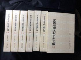 护国运动文献史料汇编,10卷一套全,品好,现货