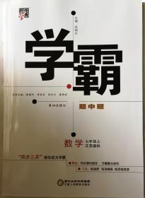 2019 经纶学典 学霸 题中题 数学 七年级上 江苏国标(第四次修订)
