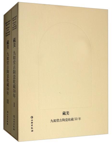 藏美:九如堂古陶瓷收藏50年(套装共2册)
