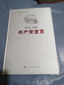 共产党宣言(纪念版)