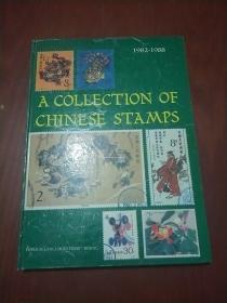 中国邮票集(1982--1988)