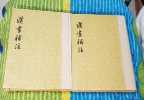 汉书补注   中华书局