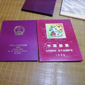 中国邮票1999年册