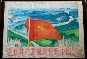 没有共产党就没有新中国,刘扬