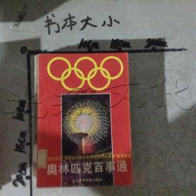 奥林匹克百事通