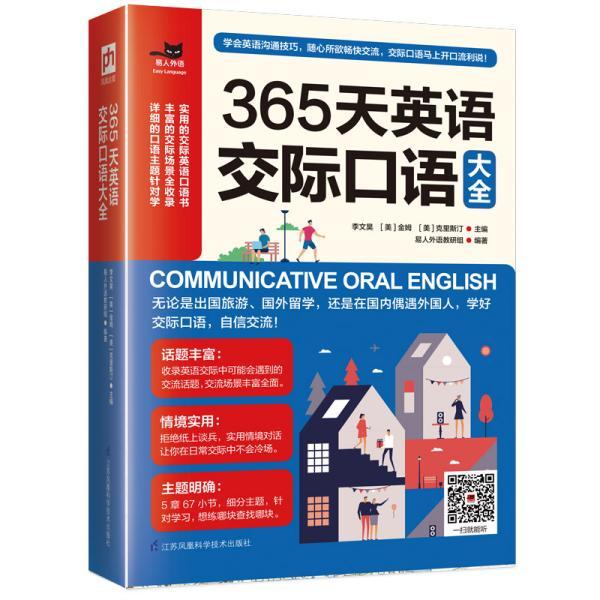 365天英语交际口语大全