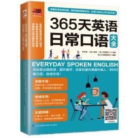 365天英语日常口语大全