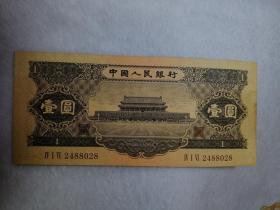 第二套人民幣 壹元紙幣