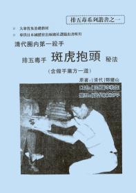 排五毒斑虎抱头秘法  作者范克平系武当太和门十三代传人,继《功家秘法宝藏》丛书后又一力作
