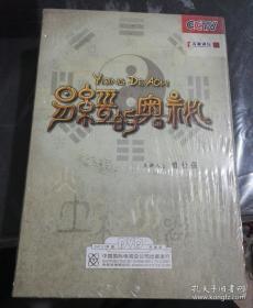 CCTV百家讲坛:易经的奥秘(8DVD)(珍藏版)