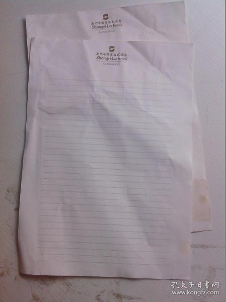 广州香格里拉大酒店信纸(2张)