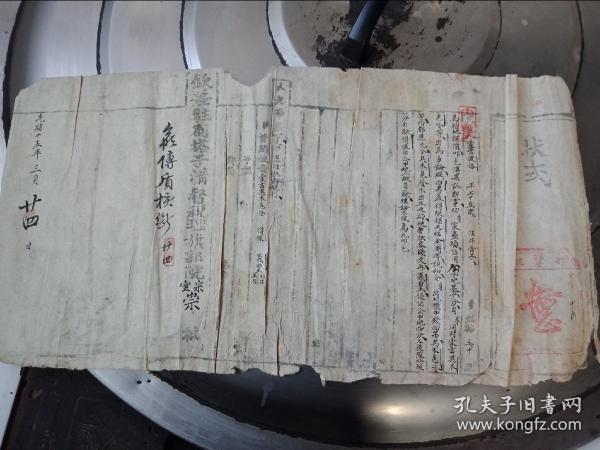 清代官契法律文書