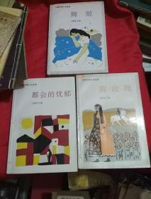 外国抒情小说宝库《都会的忧郁》《舞姬》《黄玫瑰》