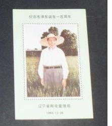 纪念毛泽东同志诞生一百周年。(纪念张)