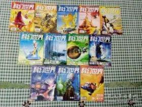 科幻世界2006全年带大刘签名版