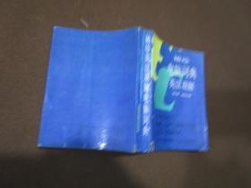 袖珍电脑词典,英汉双解,张功镀等编,上海科技教育出版社,1989