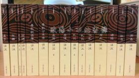 十三经译注 全13种15册 上海古籍出版社