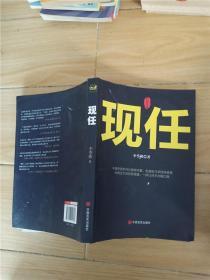 现任 中国言实出版社