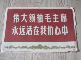 八开宣传画:伟大领袖毛主席永远活在我们心中[新闻展览图片存一张]