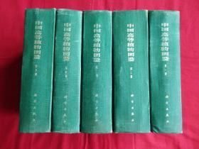 中国高等植物图鉴(全五册)