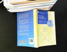 分形几何与动力系统讲义