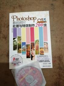Photoshop CS5数码照片处理与特效制作200技