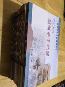 陕西旅游历史文化丛书   陈忠实    10本
