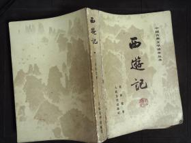 西游记 人民文学出版社