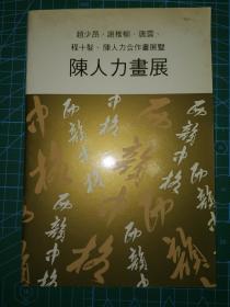 赵少昂、谢稚柳、唐云、程十发、陈人力合作画展暨陈人力画展(香港1992年)