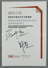 著名艺术家 罗中立、叶永青 签名本《建构之维·2010年中国当代艺术邀请展》平装一册 HXTX115234