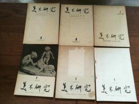 美术研究(1957年第3、4期,1958年第1、3期,1959年第2、3期,6册合售。封面贴的小幅画片缺失)