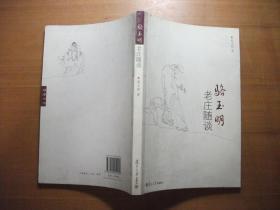 骆玉明老庄随谈 2007年1版1印