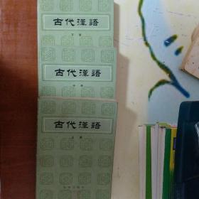 古代汉语(上中下)(1981年9月第1版)