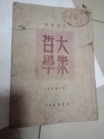 大众哲学(新订重改本 艾思奇著)新华书店1950年版
