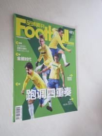 足球周刊     2011年总第481期