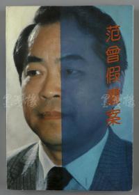 国画大师范曾及作者侯军 1990年签名本《范曾假画案》平装一册(1990年新华出版社一版一印)  HXTX115238