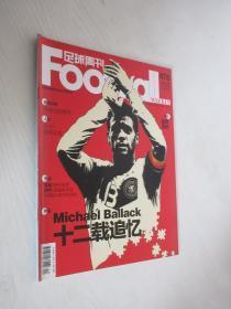 足球周刊     2011年总第478期
