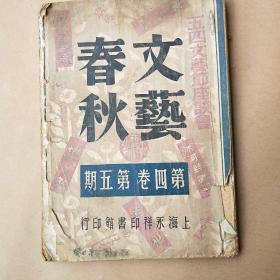 文艺春秋第四卷第五期