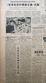 解放日报1982年12月26日《毛泽东农村调查文集出版》《首批申报影印本出版。》