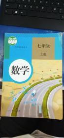 数学(七年级上册)  李海东   人民教育出版社   9787107244537