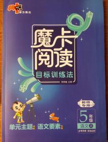 部编版小学语文五年级上册阅读教学教师用书--摩卡阅读目标训练法(2019年6月)