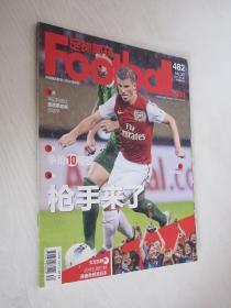 足球周刊     2011年总第482期