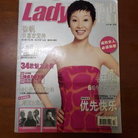 都市主妇(2003年7月号)封面:徐帆 我喜欢坚持