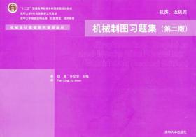 机械制图习题集(机类、近机类)第二版清华大学 9787302329725