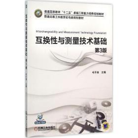 互换性与测量技术基础(第3三版)毛平淮 9787111519799 机械工