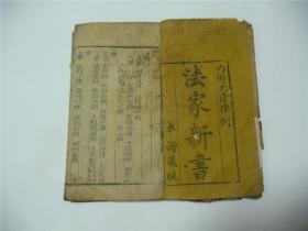法家新书  清木刻本   1896  内附大清律例  前卷上卷下、卷1--卷3合一册