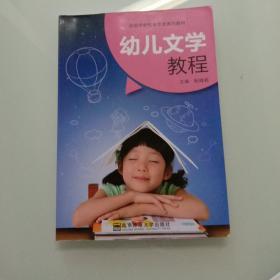 幼儿文学教程